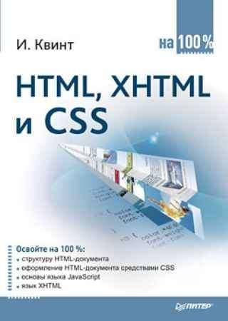 Купить HTML, XHTML и CSS на 100 %