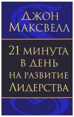 """Купить Джон Максвелл Книга """"21 минута в день на развитие лидерства"""""""