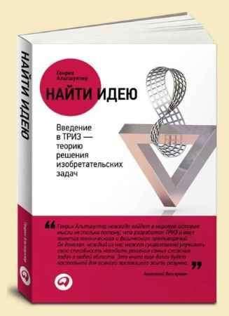 """Купить Генрих Альтшуллер Книга """"Найти идею: Введение в ТРИЗ — теорию решения изобретательских задач"""""""