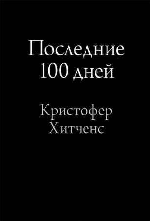 """Купить Кристофер Хитченс Книга """"Последние 100 дней"""" (твердый переплет)"""