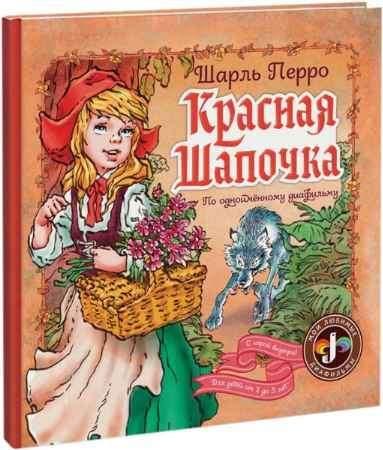 """Купить Шарль Перро Книга """"Красная Шапочка"""""""
