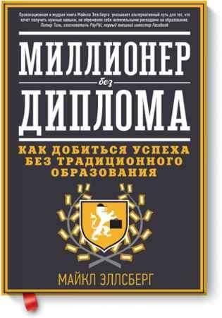 """Купить Майкл Эллсберг Книга """"Миллионер без диплома. Как добиться успеха без традиционного образования"""" (твердый переплет)"""