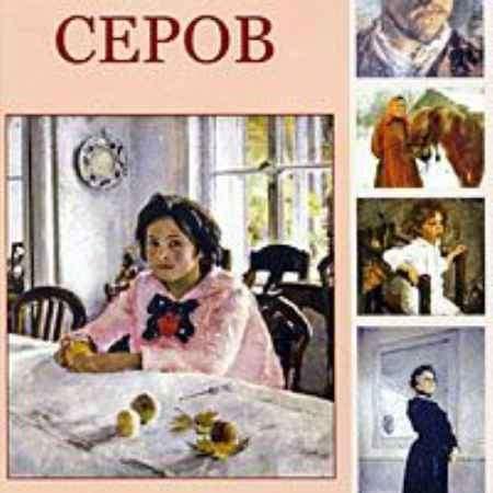 Купить Валентин Александрович Серов