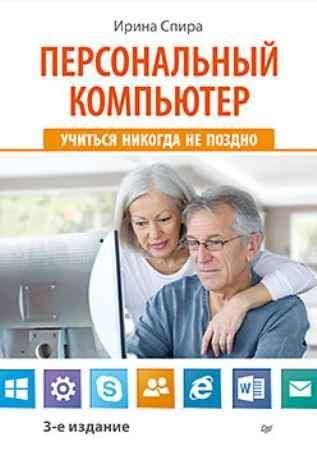 Купить Персональный компьютер: учиться никогда не поздно. 3-е изд.