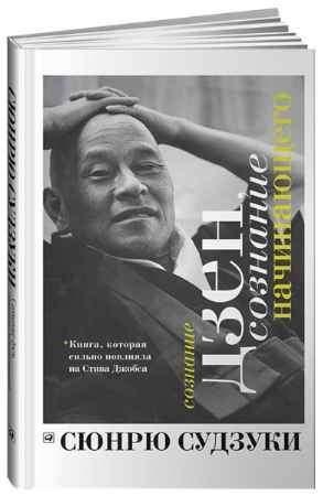 """Купить Сюнрю Судзуки Книга """"Сознание дзен, сознание начинающего"""""""