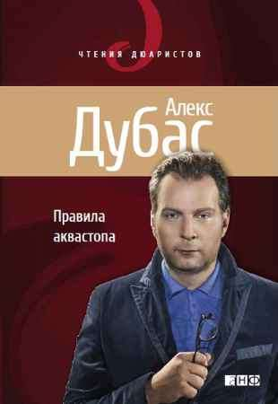 "Купить Алекс Дубас Книга ""Правила аквастопа"""