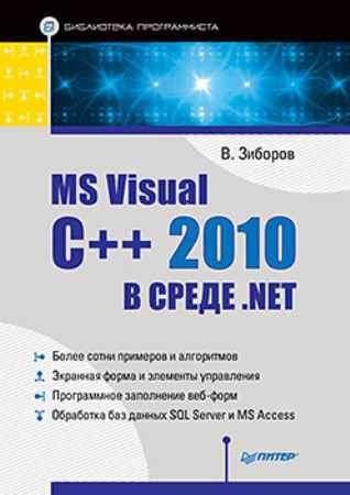 Купить MS Visual C++ 2010 в среде .NET. Библиотека программиста
