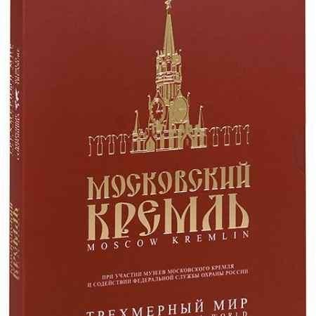 Купить Московский Кремль
