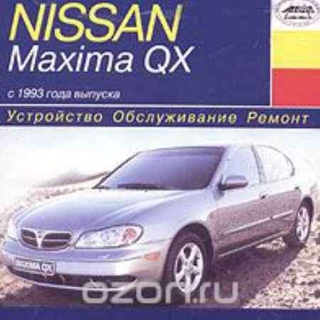 Купить Nissan Maxima QX с 1993 года выпуска