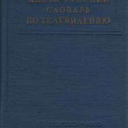 Купить Англо-русский словарь по телевидению
