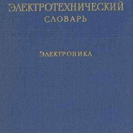 Купить Международный электротехнический словарь. Электроника