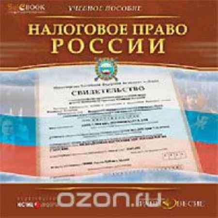 Купить Налоговое право России