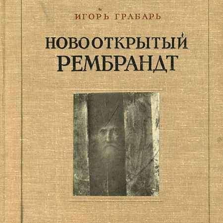 Купить Игорь Грабарь Новооткрытый Рембрандт