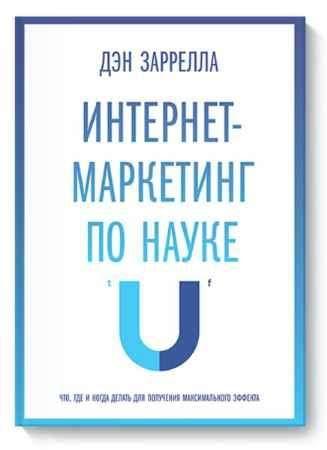 """Купить Дэн Заррелла Книга """"Интернет-маркетинг по науке. Что, где и когда делать для получения максимального эффекта"""" (мягкая обложка)"""