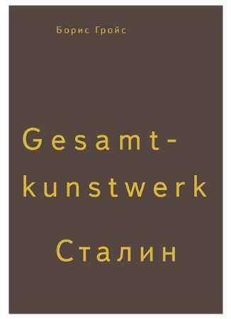 """Купить Борис Гройс Книга """"Gesamtkunstwerk Сталин"""""""