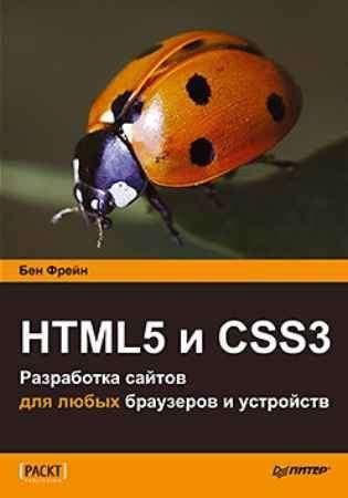 Купить HTML5 и CSS3.Разработка сайтов для любых браузеров и устройств