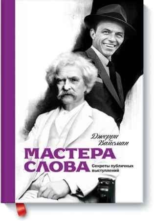"""Купить Джерри Вайсман Книга """"Мастера слова. Секреты публичных выступлений"""""""
