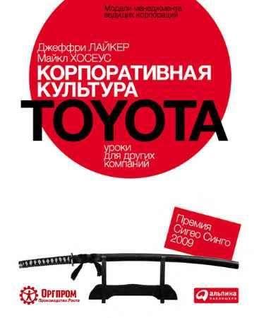 "Купить Джеффри Лайкер,Майкл Хосеус Книга ""Корпоративная культура Toyota: Уроки для других компаний"""