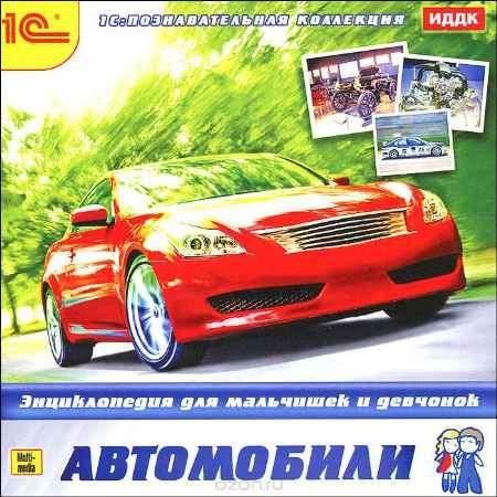Купить Энциклопедия для мальчишек и девчонок. Автомобили