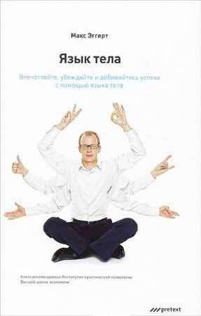 """Купить Макс Эггерт Книга """"Язык тела. Впечатляйте, убеждайте и добивайтесь успеха с помощью языка тела"""""""