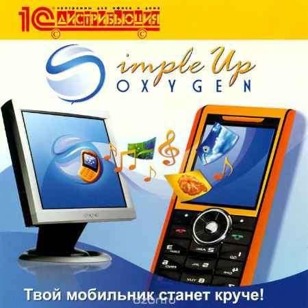 Купить Oxygen SimpleUp