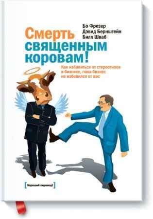 """Купить Билл Шваб,Бо Фрезер,Дэвид Бернштейн Книга """"Смерть священным коровам!"""""""