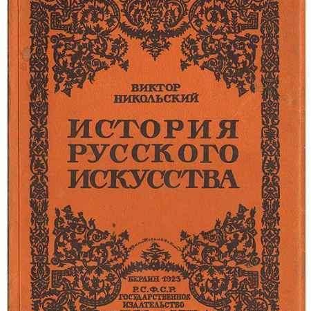 Купить Виктор Никольский История русского искусства
