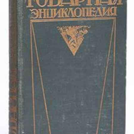 Купить Товарная энциклопедия
