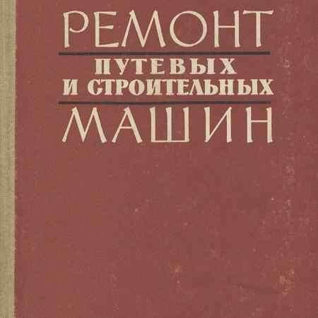 Купить И. А. Вовченко Ремонт путевых и строительных машин