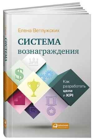 """Купить Елена Ветлужских Книга """"Система вознаграждения. Как разработать цели и KPI"""""""