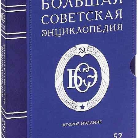 Купить Большая Советская Энциклопедия. 2-е издание. 52 тома