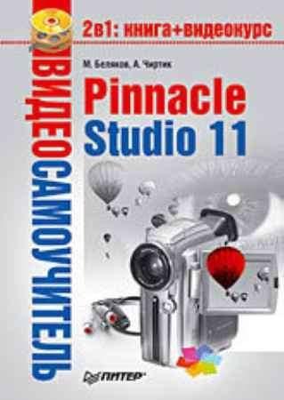 Купить Видеосамоучитель. Pinnacle Studio 11 (+CD)