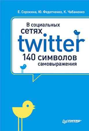 Купить В социальных сетях. Twitter -- 140 символов самовыражения