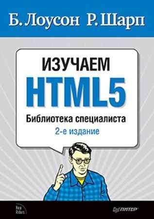 Купить Изучаем HTML5. Библиотека специалиста. 2-е изд.