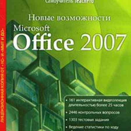 Купить Самоучитель TeachPro: Новые возможности Microsoft Office 2007