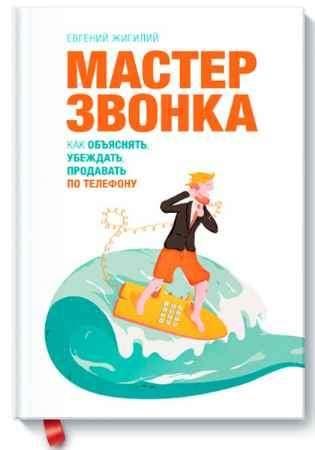 """Купить Евгений Жигилий Книга """"Мастер звонка. Как объяснять, убеждать, продавать по телефону"""" (твердый переплет)"""