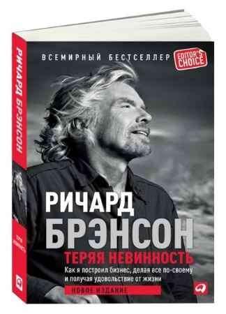 """Купить Ричард Брэнсон Книга """"Теряя невинность: Как я построил бизнес, делая все по-своему и получая удовольствие от жизни"""" (мягкая обложка)"""