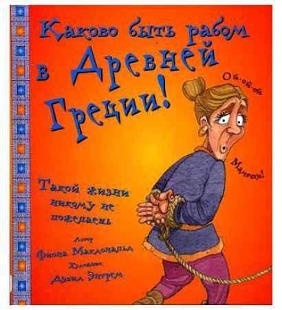 """Купить Фиона Макдональд Книга """"Каково быть рабом в Древней Греции!"""" (от 6 до 8 лет)"""