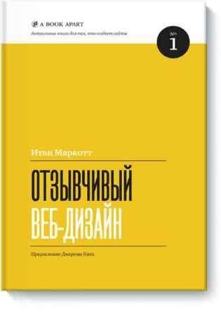 """Купить Итан Маркотт Книга """"Отзывчивый веб-дизайн"""""""