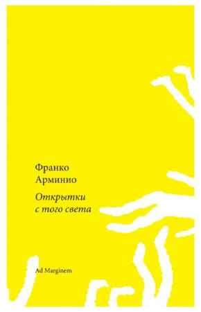 """Купить Франко Арминио Книга """"Открытки с того света"""""""