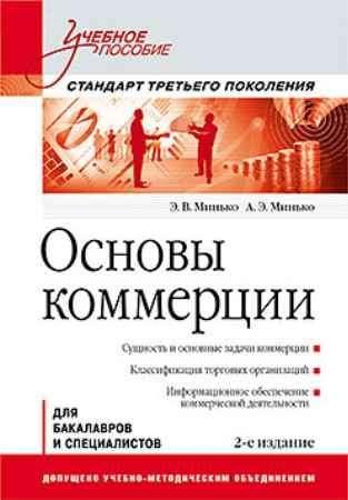 Купить Основы коммерции: Учебное пособие. 2-е изд. Стандарт третьего поколения