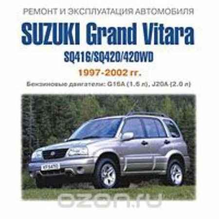 Купить Suzuki Grand Vitara SQ416 / SQ420 / 420WD 1997-2002 гг.