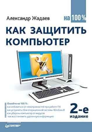 Купить Как защитить компьютер на 100%. 2-е изд.