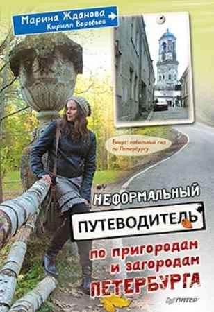 Купить Неформальный путеводитель по пригородам и загородам Петербурга