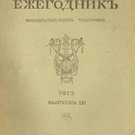 Купить Ежегодник Императорских театров. 1913. Выпуск III