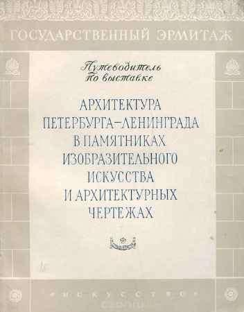 Купить Архитектура Петербурга-Ленинграда в памятниках изобразительного искусства и архитектурных чертежах