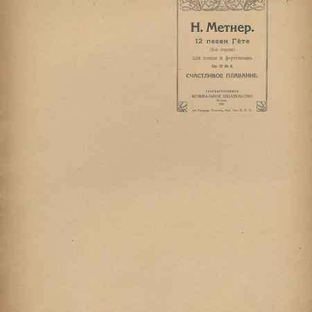 Купить Н. Метнер Метнер. 12 песен Гете. Счастливое плавание. Для пения и фортепиано