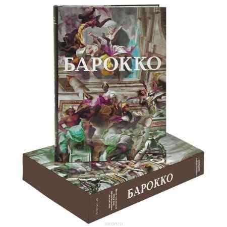 Купить Барбара Борнгессер Барокко. Мир как произведение искусства (эксклюзивное подарочное издание)