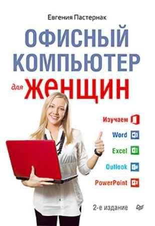 Купить Офисный компьютер для женщин 2-е изд.