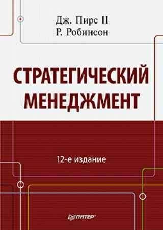 Купить Стратегический менеджмент. 12-е изд.